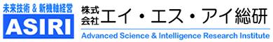 株式会社エイ・エス・アイ総研(ASIRI)